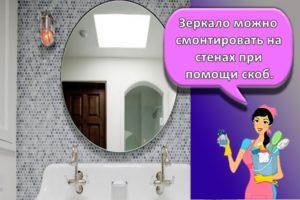 Виды креплений для зеркала на стену и основные способы, как повесить
