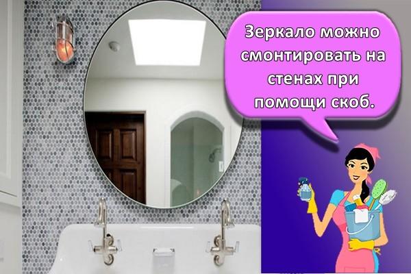 Зеркало можно смонтировать на стенах при помощи скоб.