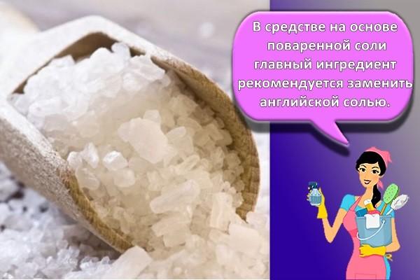 В средстве на основе поваренной соли главный ингредиент рекомендуется заменить английской солью.