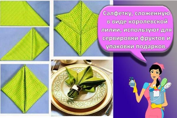 Салфетку, сложенную в виде королевской лилии, используют для сервировки фруктов и упаковки подарков.
