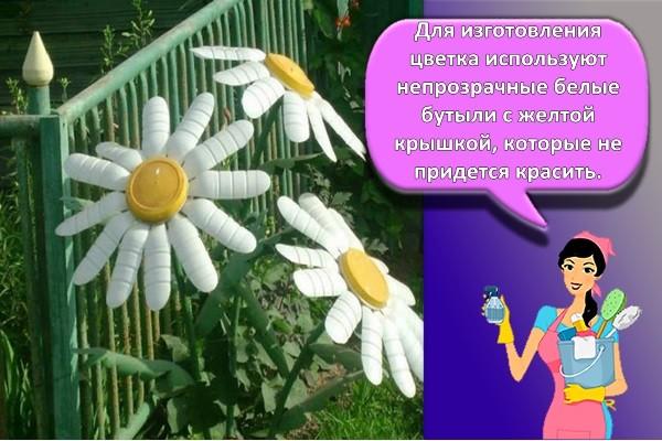 Для изготовления цветка используют непрозрачные белые бутыли с желтой крышкой, которые не придется красить.