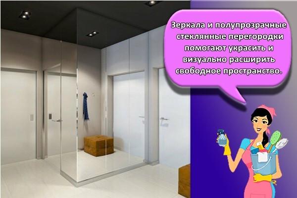 Зеркала и полупрозрачные стеклянные перегородки помогают украсить и визуально расширить свободное пространство