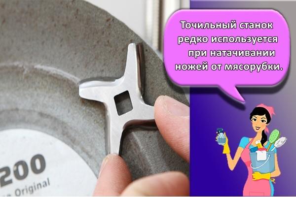 Точильный станок редко используется при натачивании ножей от мясорубки.