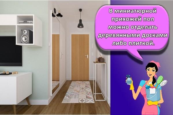 В миниатюрной прихожей пол можно отделать деревянными досками либо плиткой