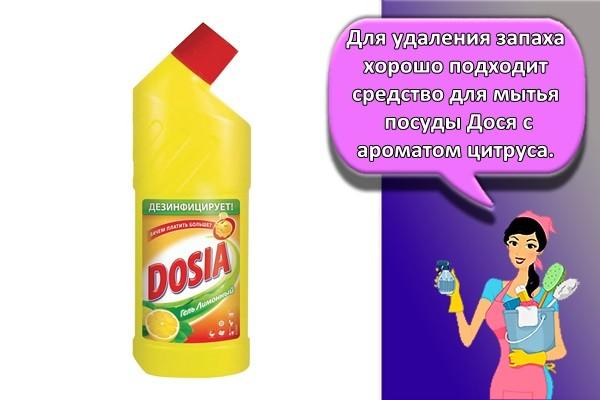 Для удаления запаха хорошо подходит средство для мытья посуды Дося с ароматом цитруса.