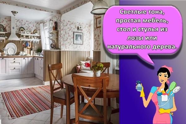 Светлые тона, простая мебель, стол и стулья из лозы или натурального дерева
