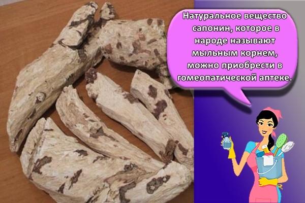 Натуральное вещество сапонин, которое в народе называют мыльным корнем, можно приобрести в гомеопатической аптеке
