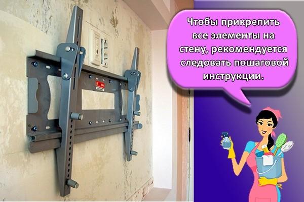 Чтобы прикрепить все элементы на стену, рекомендуется следовать пошаговой инструкции.