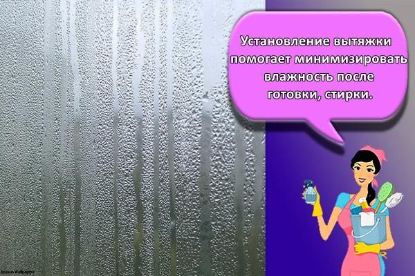 Установление вытяжки помогает минимизировать влажность после готовки, стирки.