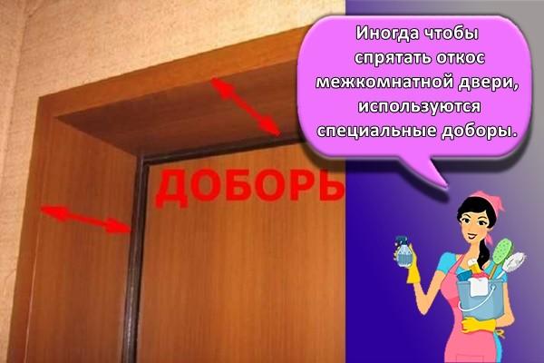 Иногда чтобы спрятать откос межкомнатной двери, используются специальные доборы.