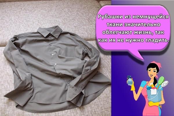 Рубашки из немнущейся ткани значительно облегчают жизнь, так как их не нужно гладить.
