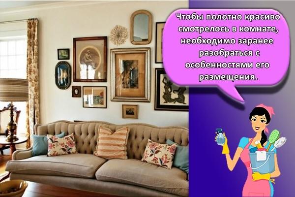 Чтобы полотно красиво смотрелось в комнате, необходимо заранее разобраться с особенностями его размещения.