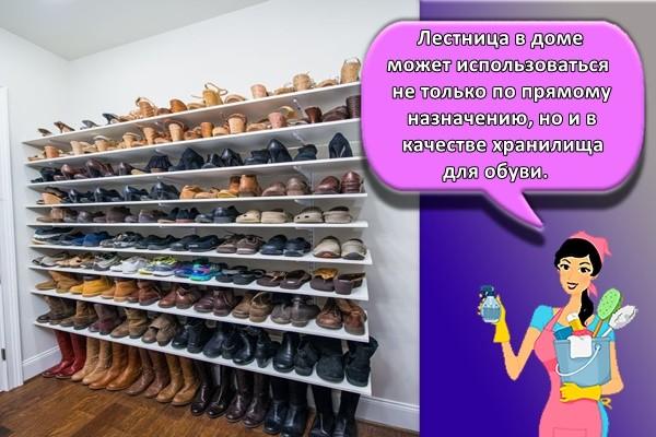 Лестница в доме может использоваться не только по прямому назначению, но и в качестве хранилища для обуви,