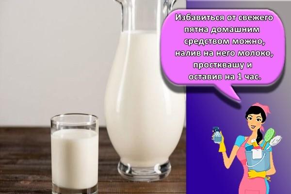 Избавиться от свежего пятна домашним средством можно, налив на него молоко, простквашу и оставив на 1 час.