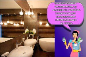 Варианты освещения в ванной комнате, правила выбора и расположения светильников