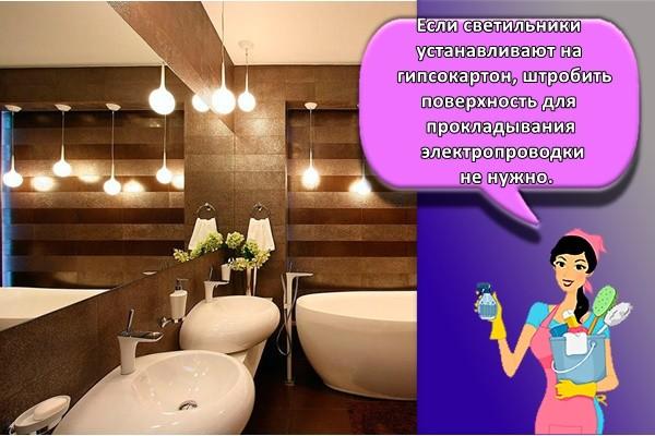 Если светильники устанавливают на гипсокартон, штробить поверхность для прокладывания электропроводки не нужно.