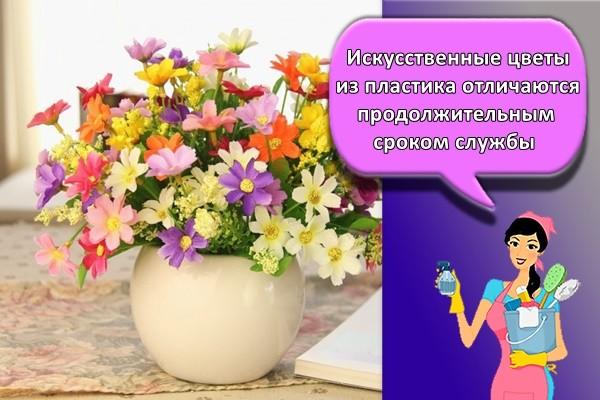 Искусственные цветы из пластика отличаются продолжительным сроком службы,