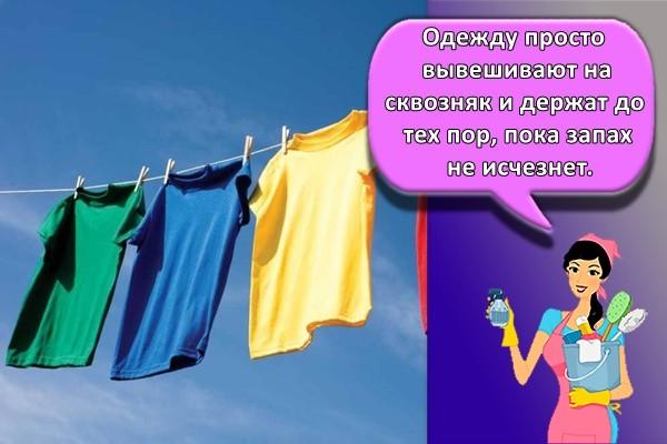 Одежду просто вывешивают на сквозняк и держат до тех пор, пока запах не исчезнет.