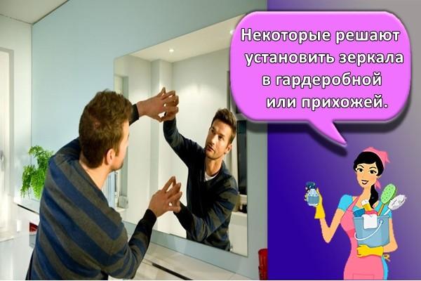 Некоторые решают установить зеркала в гардеробной или прихожей.