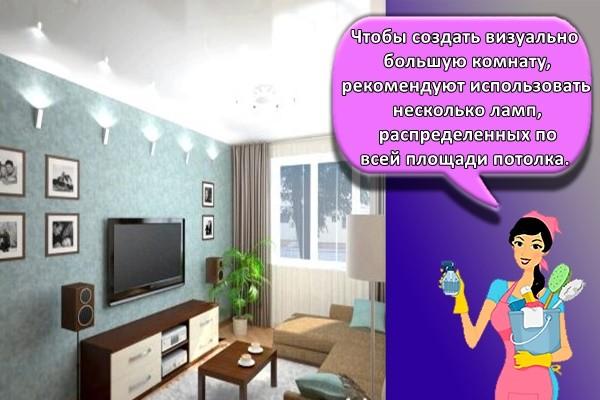 Чтобы создать визуально большую комнату, рекомендуют использовать несколько ламп, распределенных по всей площади потолка.