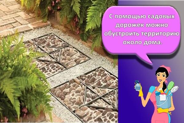 С помощью садовых дорожек можно обустроить территорию около дома