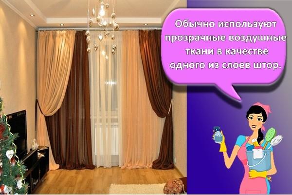 Обычно используют прозрачные воздушные ткани в качестве одного из слоев штор.