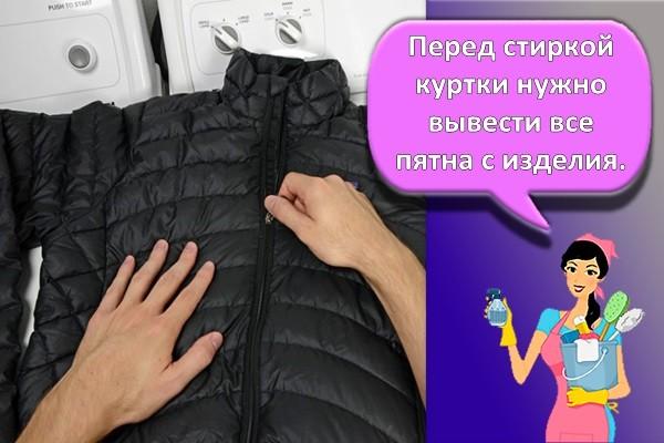 куртка и руки