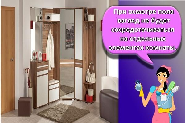 При осмотре пола взгляд не будет сосредотачиваться на отдельных элементах комнаты