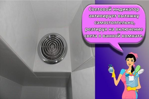Световой индикатор активирует вытяжку самостоятельно, реагируя на включение света в ванной комнате.