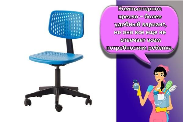 Компьютерное кресло – более удобный вариант, но оно все еще не отвечает всем потребностям ребенка.
