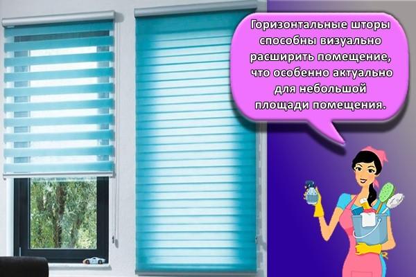 Горизонтальные шторы способны визуально расширить помещение, что особенно актуально для небольшой площади помещения.