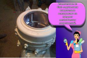 Как заменить подшипник в стиральной машине Самсунг своими руками