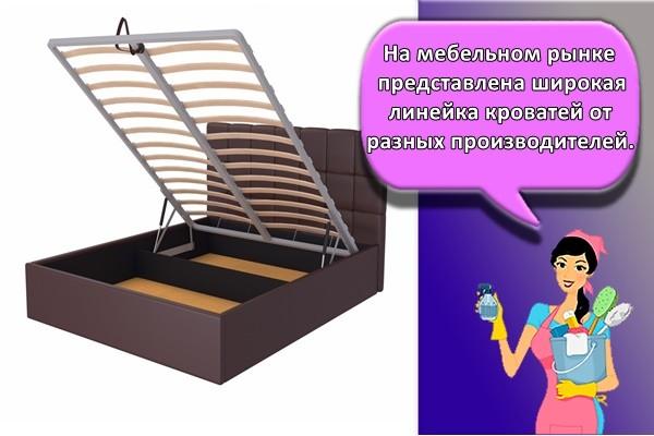 На мебельном рынке представлена широкая линейка кроватей от разных производителей.