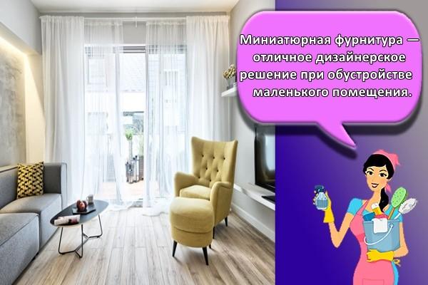Миниатюрная фурнитура — отличное дизайнерское решение при обустройстве маленького помещения.