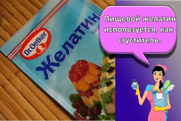 Пищевой желатин используется, как сгуститель.