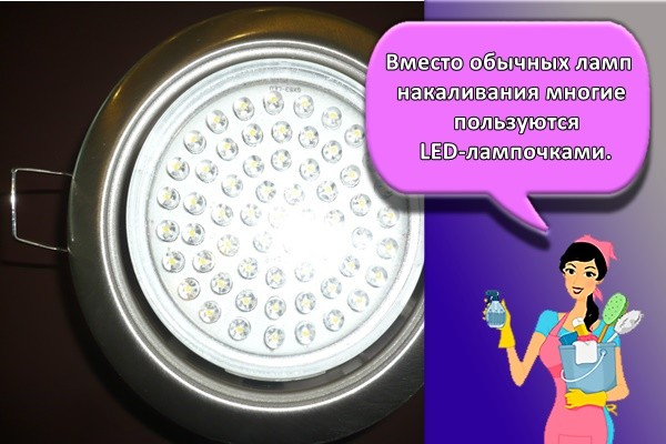 Вместо обычных ламп накаливания многие пользуются LED-лампочками.