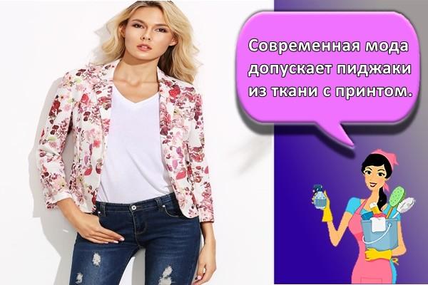 Современная мода допускает пиджаки из ткани с принтом.
