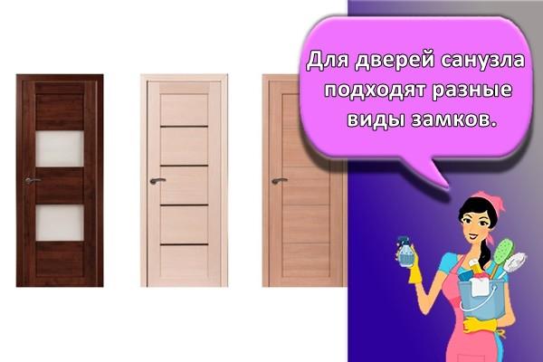 Для дверей санузла подходят разные виды замков.