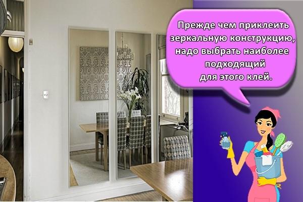 Прежде чем приклеить зеркальную конструкцию, надо выбрать наиболее подходящий для этого клей.