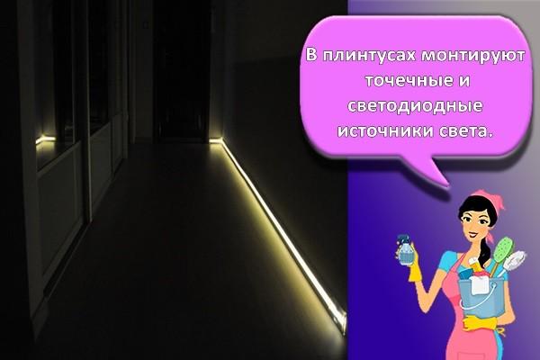 В плинтусах монтируют точечные и светодиодные источники света.