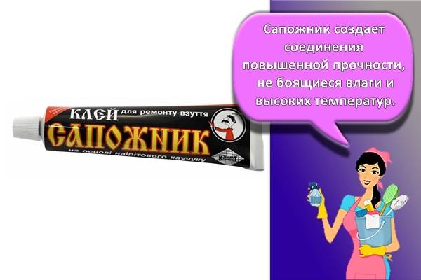 Сапожник создает соединения повышенной прочности, не боящиеся влаги и высоких температур.