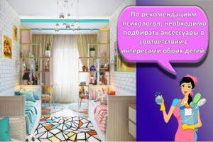Правила зонирования детской комнаты для разнополых детей и идеи для дизайна интерьера