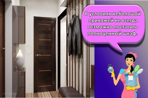В условиях небольшой прихожей не всегда возможно поставить полноценный шкаф.