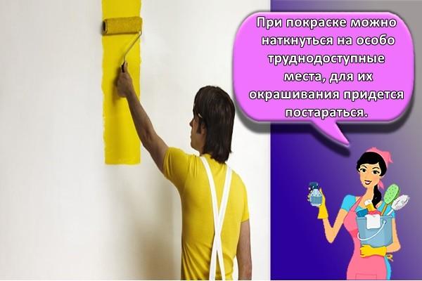 При покраске можно наткнуться на особо труднодоступные места, для их окрашивания придется постараться.