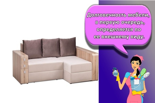 Долговечность мебели, в первую очередь, определяется по ее внешнему виду.