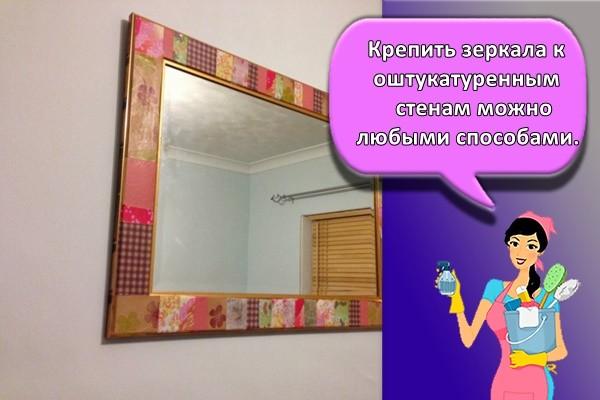 Крепить зеркала к оштукатуренным стенам можно любыми способами.