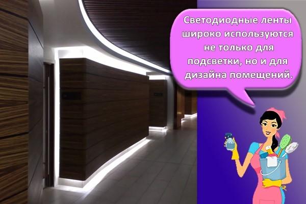Светодиодные ленты широко используются не только для подсветки, но и для дизайна помещений.