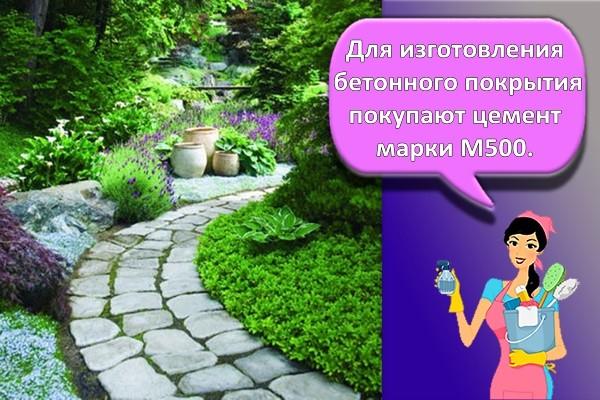 Для изготовления бетонного покрытия покупают цемент марки М500.