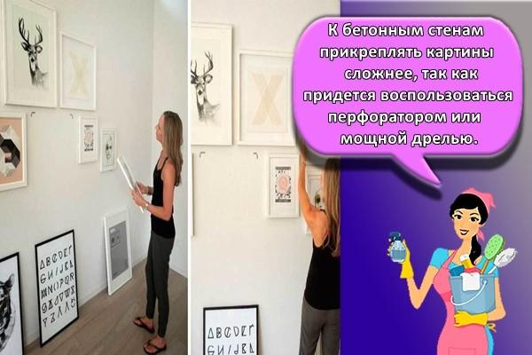 К бетонным стенам прикреплять картины сложнее, так как придется воспользоваться перфоратором или мощной дрелью.