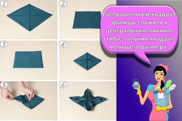 Расправленный квадрат дважды сложить к центральным линиям сгиба, получив квадрат меньшего размера.